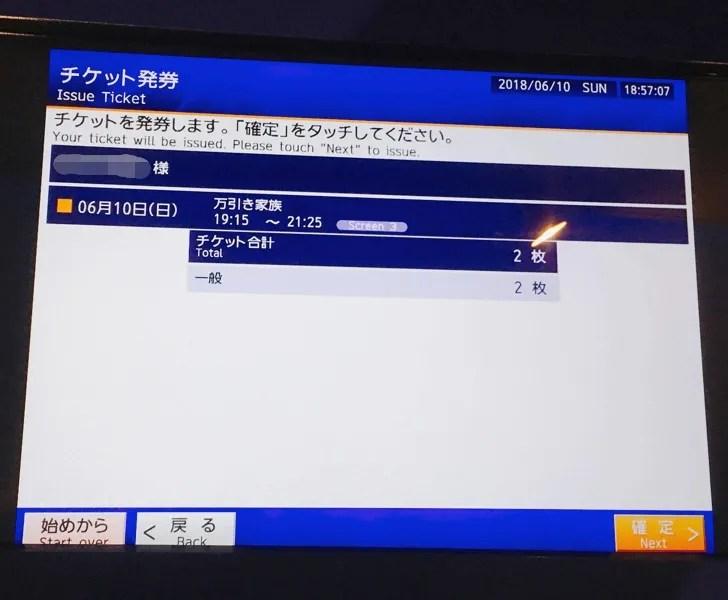 映画館の券売機のチケット発券画面