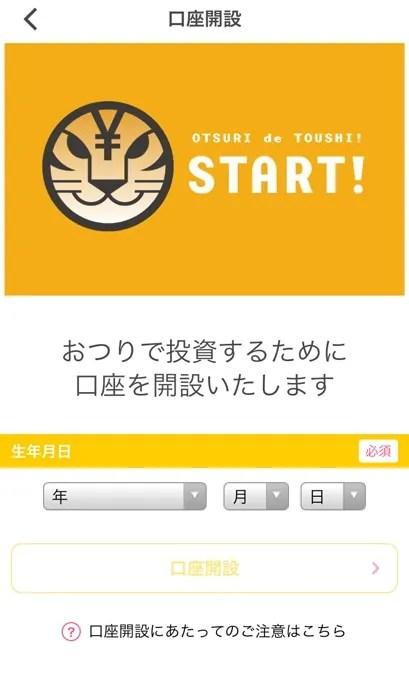 トラノコ アプリ 生年月日を入力
