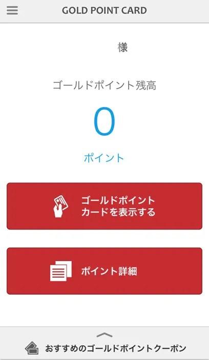 ヨドバシゴールドカードアプリ