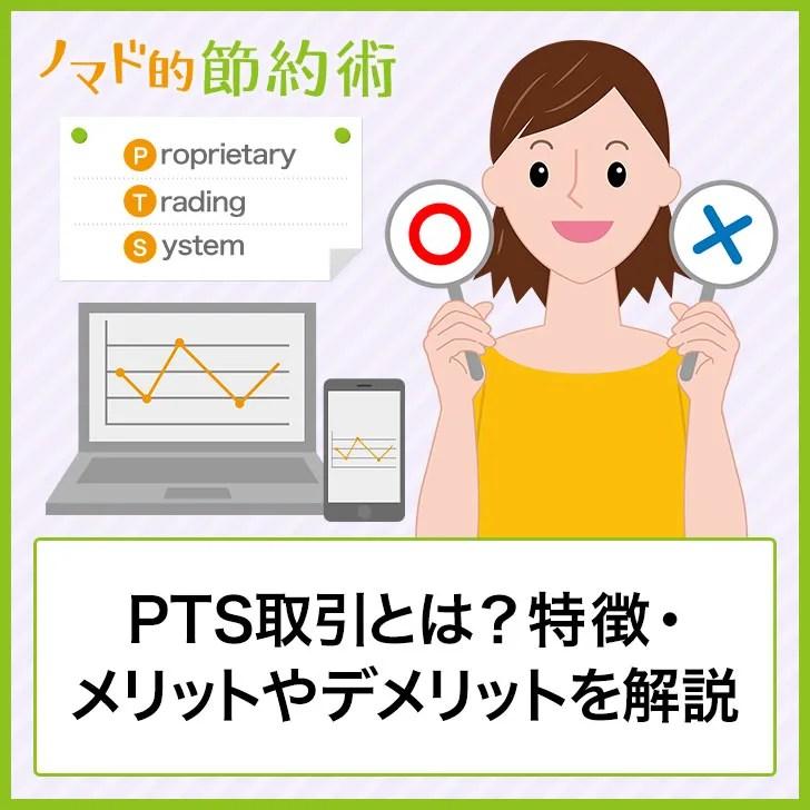 PTS取引とは?特徴・メリットやデメリットを解説