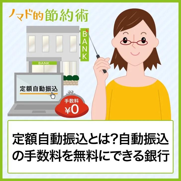 定額自動振り込みとは?自動振り込みの手数料を無料にできる銀行