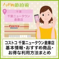 コストコ千葉ニュータウン倉庫店基本情報・オススメ商品・お得な利用方法まとめ