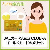 JALカードSuica CLUB-Aゴールドカードのメリット