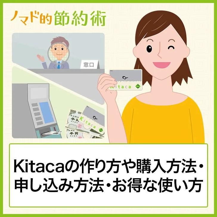 Kitacaの作り方や購入方法・申し込み方法・お得な使い方