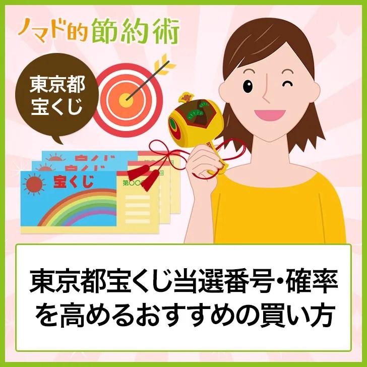 東京都宝くじ当選番号・確率を高めるおすすめの買い方