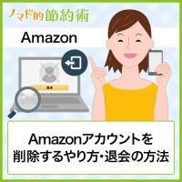 Amazonアカウントを削除するやり方・退会の方法