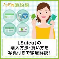 [Suica]の購入方法・買い方を写真付きで徹底解説!