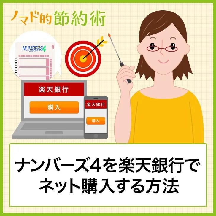 ナンバーズ4を楽天銀行でネット購入する方法