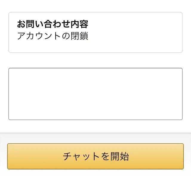 Amazon退会手順画面