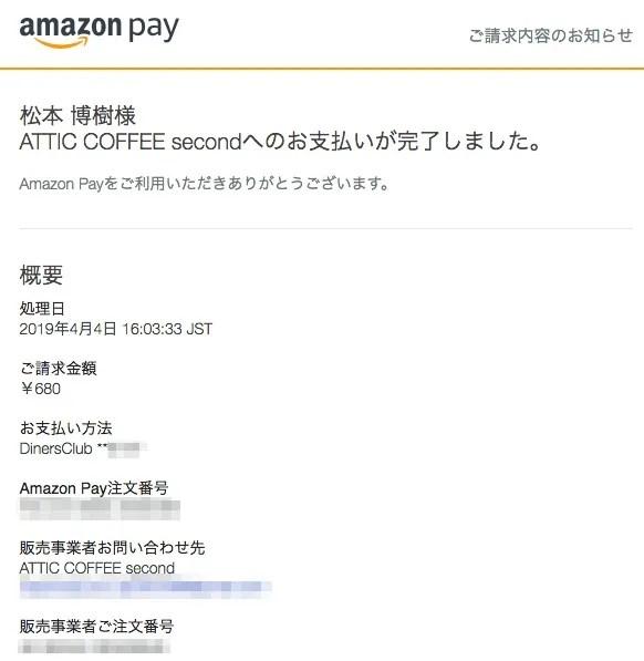 Amazon Payで支払った証拠