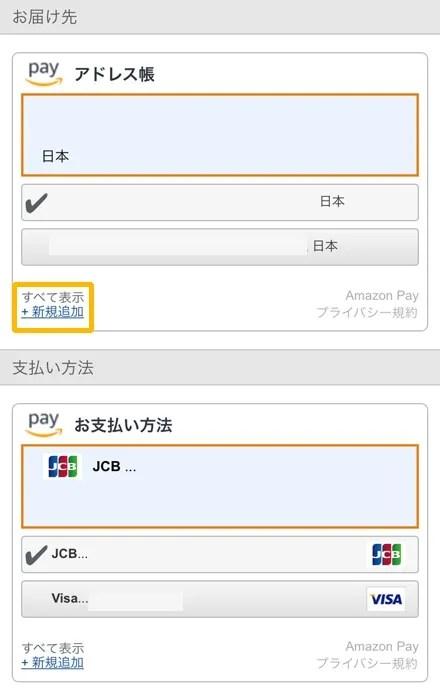 ZOZOTOWN Amazon Pay お届け先新規追加