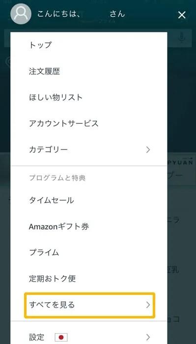 AmazonPay すべてを見る