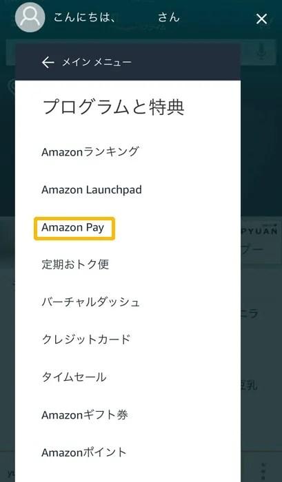 AmazonPayを選ぶ