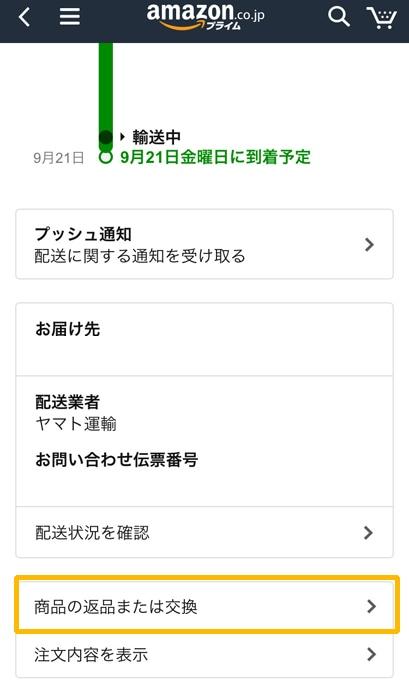 Amazon 商品の返品・交換