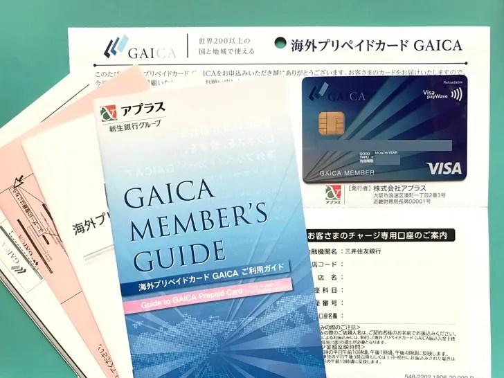 GAICA 封筒の中身