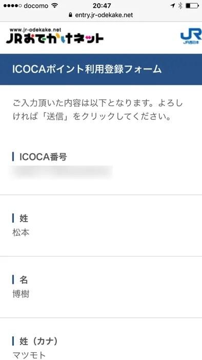 ICOCAポイントサービスにウェブから登録する手順