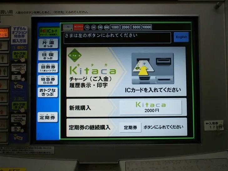 Kitaca券売機02
