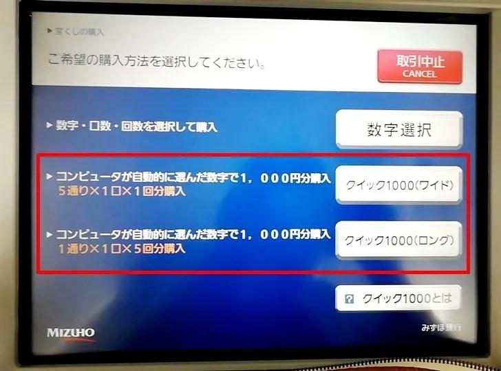 【ロト6ATM購入】クイック1000(ワイド)とクイック1000(ロング)