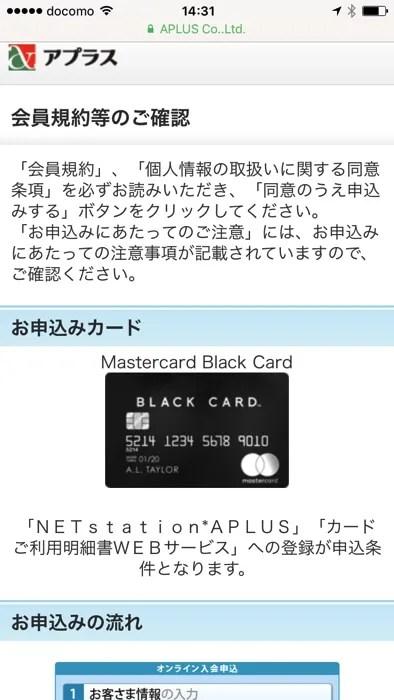 ラグジュアリーカード Black Cardの申込手順