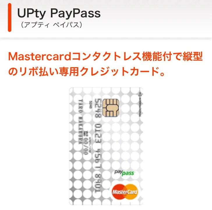 PayPassマーク