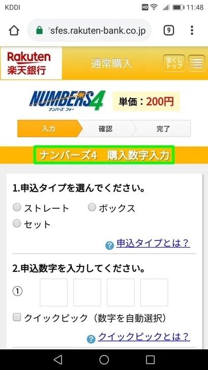 【ナンバーズ4ネット購入】ナンバーズ4購入数字入力