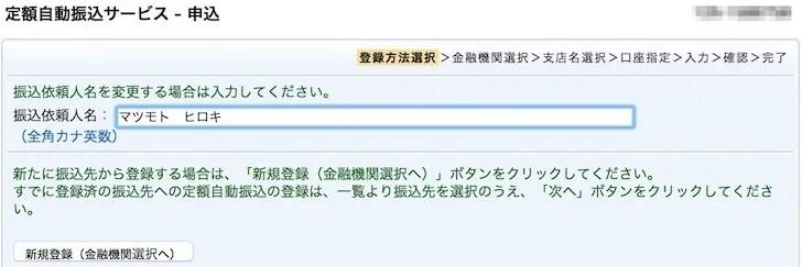 住信SBIネット銀行で定額自動振込する方法