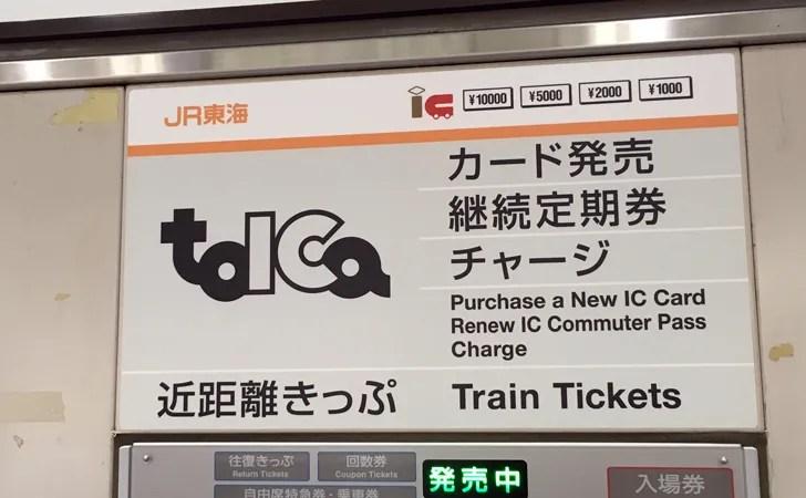 TOICAを購入できる自動販売機の画像