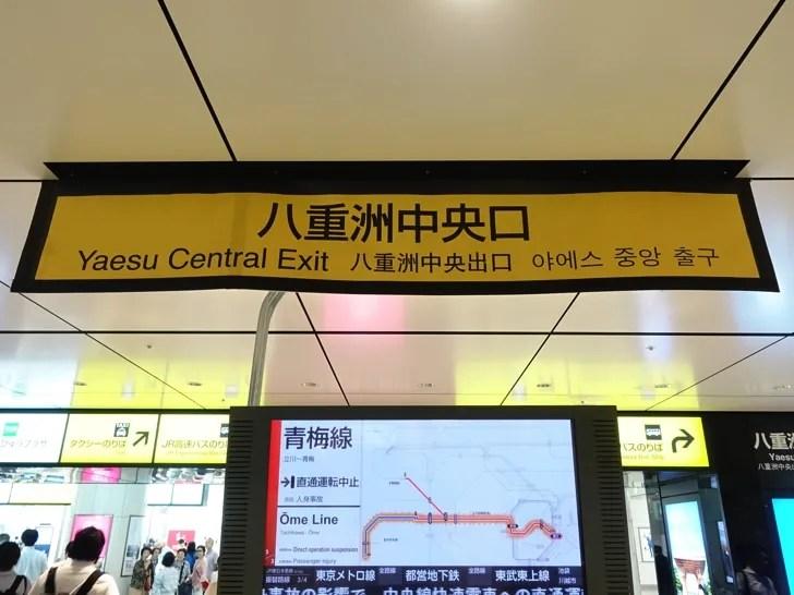 東京駅 八重洲中央口