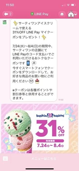 【サーティワンアイスクリーム】31%OFF LINE Payマイクーポン