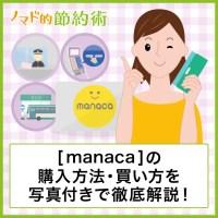 [manaca]の購入方法・買い方使い方を写真付きで徹底解説!