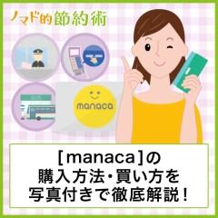manacaの作り方・購入する2つの方法を徹底解説!マナカの種類・購入時の注意点などのまとめ