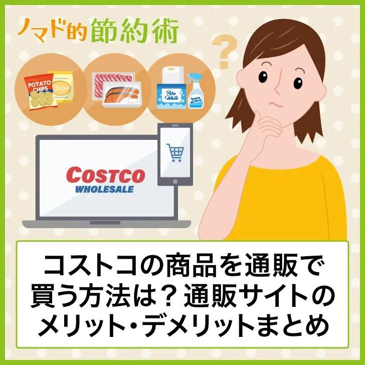 コストコの商品を通販で買う方法は?通販サイトのメリット・デメリットまとめ