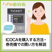 ICOCAを購入する方法・券売機での買い方を解説