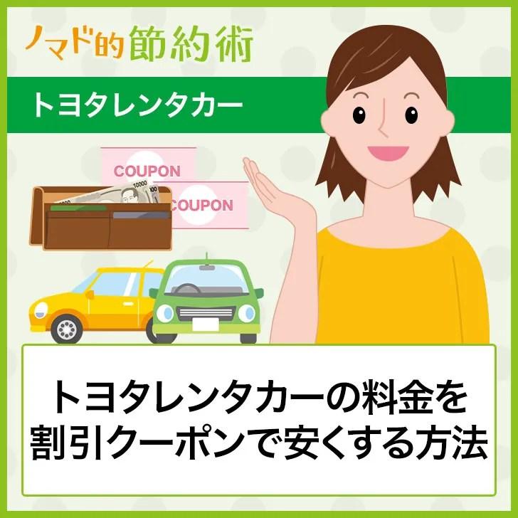 トヨタレンタカーの料金を割引クーポンで安くする方法
