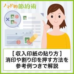 【収入印紙の貼り方】消印や割り印を押す方法を参考例つきで解説