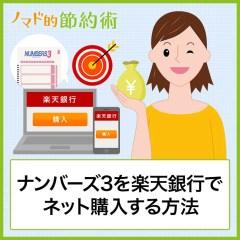 ナンバーズ3を楽天銀行でネット購入する方法・当選金額を受け取るまでの流れを徹底解説