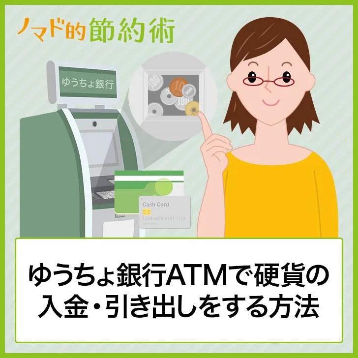 ゆうちょ銀行ATMで効果の入金・引き出しをする方法