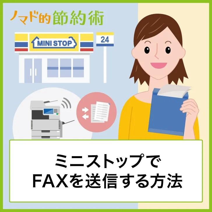 ミニストップでFAXを送信する方法