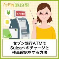 セブン銀行ATMでSuicaへのチャージと残高確認をする方法