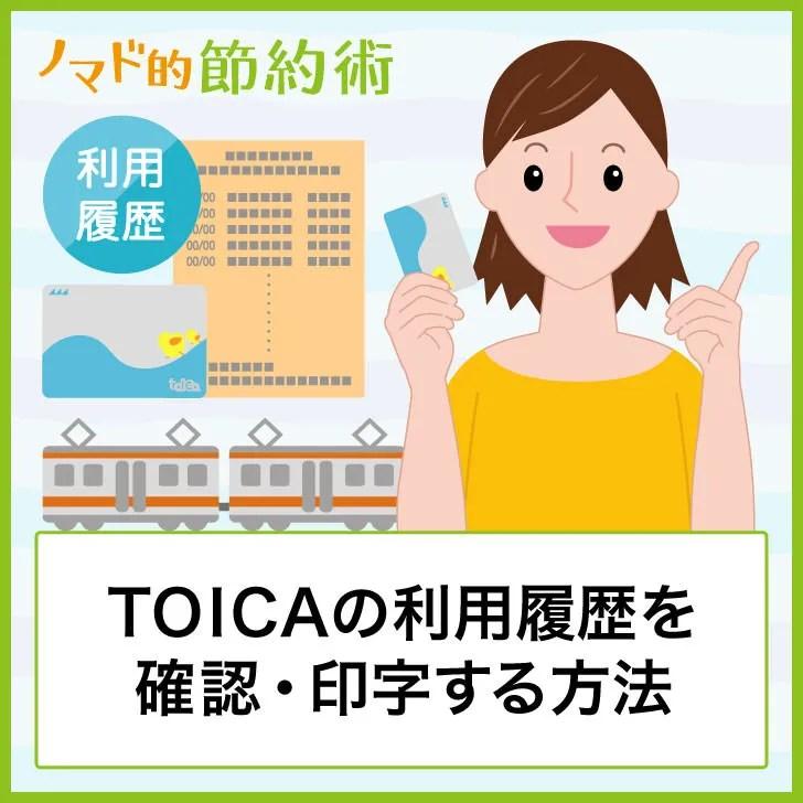 TOICAの利用履歴を確認・印字する方法
