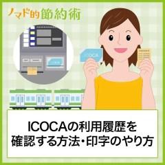ICOCAの利用履歴を確認する方法・印字のやり方を徹底解説