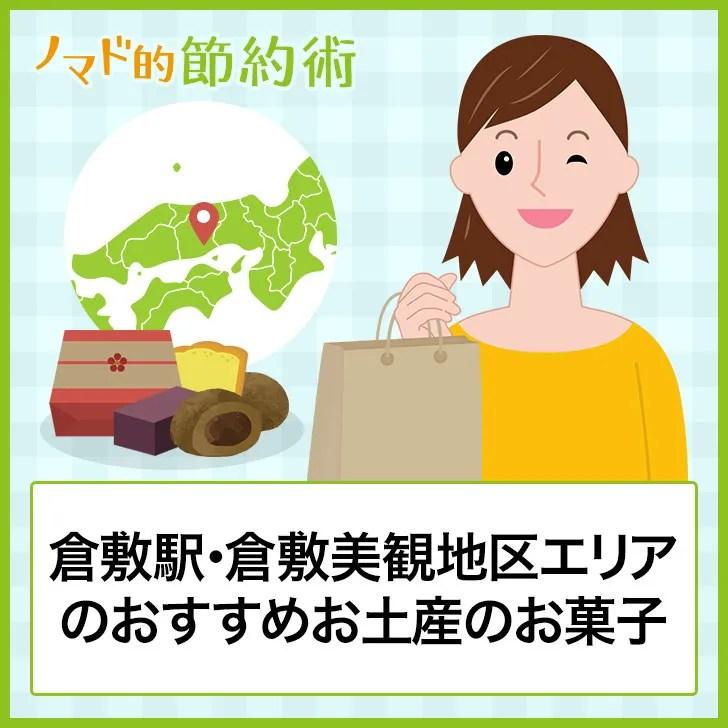 倉敷駅・倉敷美観地区エリアのおすすめお土産のお菓子