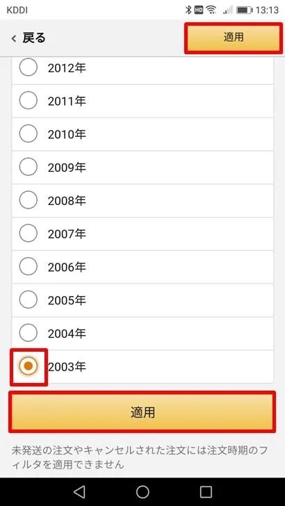 【Amazon注文履歴】注文時期を選び適用を押す
