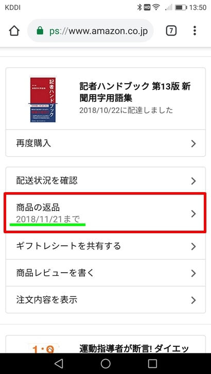 【Amazon注文履歴】商品の返品
