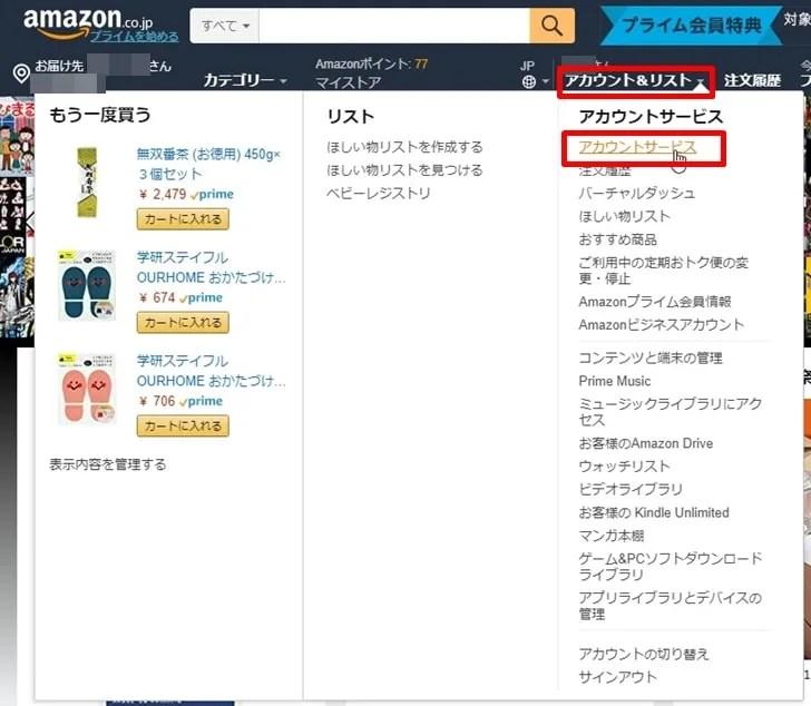 【Amazon注文履歴】アカウントサービス