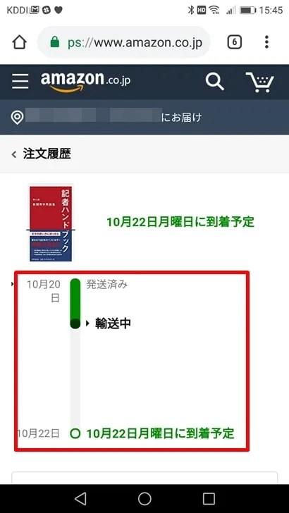 【Amazon追跡】輸送中
