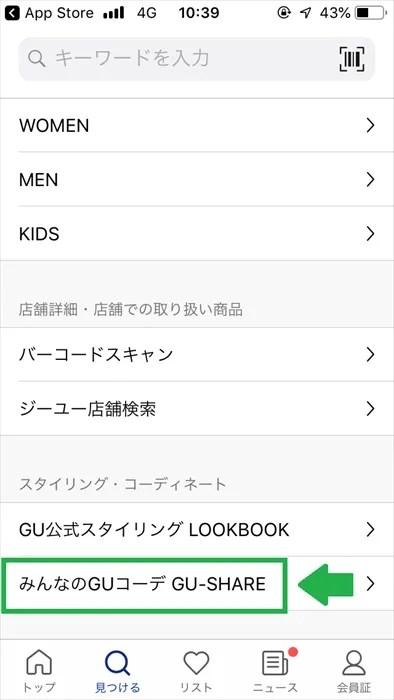 GUアプリの「GU-SHARE」