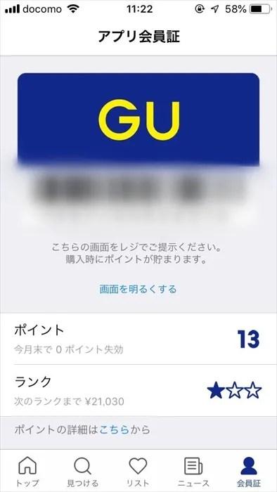 GUアプリの会員証画面