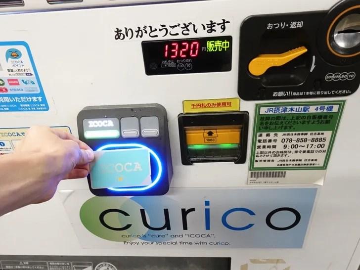ICOCAの残高確認 curico自動販売機