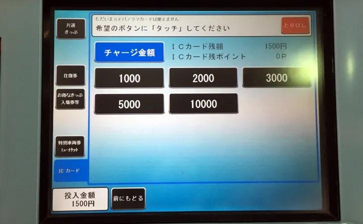 manacaをチャージする時の金額を選択する画面の写真